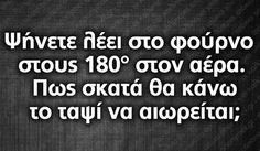Greek quotes Funny Greek Quotes, Greek Memes, Sarcastic Quotes, Funny Quotes, Quotes Gif, Life Quotes, Favorite Quotes, Best Quotes, Funny Statuses