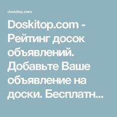 Doskitop.com - Рейтинг досок объявлений. Добавьте Ваше объявление на доски. Бесплатные доски объявлений.