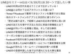 LINE@セミナーin仙台(9/30)で初めて明かす今やるべき理由 http://yokotashurin.com/sns/line-sendai.html