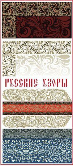 Русские узоры вектор 1 - clipartis Jimdo-Page! Скачать бесплатно фото, картинки, обои, рисунки, иконки, клипарты, шаблоны, открытки, анимашк...