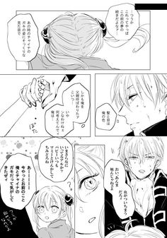 Okita Sougo х Kagura Okikagu, Cute Anime Couples, Doujinshi, Animation, Fan Art, Manga, Drama, Wattpad, Silver