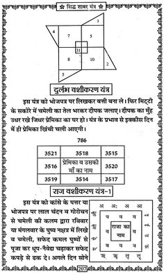 Vedic Mantras, Hindu Mantras, Gernal Knowledge, Knowledge Quotes, Meditation Steps, All Mantra, Tantra Art, Shivaji Maharaj Hd Wallpaper, Astrology Planets