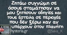 Ζητάω συγνώμη σε όσους σταμάτησαν να μου ζητήσουν οδηγίες και τους έστειλα σε περιοχές που δεν ξέρω καν αν υπάρχουν στον πλανήτη - Ο τοίχος είχε τη δική του υστερία – Caption: @Sakis_K Κι άλλο κι άλλο: -Θέλεις να τα φτιάξουμε; -Σε βλέπω σαν φίλο Φίλος είναι...