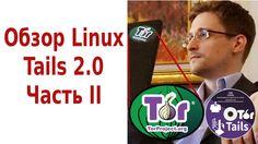 Tails 2 0 Расширенный обзор Мега безопасного дистрибутива Linux рекоменд...