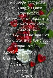 Good Night, Good Morning, Greek Quotes, Love Words, Christmas Ornaments, Holiday Decor, Nighty Night, Buen Dia, Words Of Love