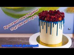 Секреты украшения торта шоколадной глазурью. Красивые подтеки из шоколада - YouTube Fondant, Deserts, Birthday Cake, Food, Raffaello, Birthday Cakes, Essen, Postres, Meals