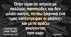 Funny Greek Quotes, Stupid Funny Memes, Funny Shit, Information Overload, Funny Stories, Funny Photos, Jokes, Lol, Humor