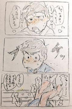 【まんが】「酔ったおそ松がヤバイ」(6つ子)