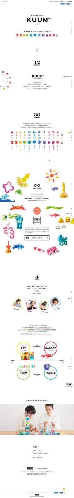 ランディングページ LP KUUM|キッズ・ベビー・玩具|自社サイト