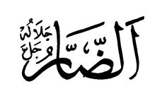 Ad Darr - The Distresser, One Who Can Cause Loss  Allah is the creator of the harmful and evil as He is the creator of the good and beneficial. He has also taught us to opt for the good and escape the evil. He has given us the power of discrimination, given us a will and freedom to choose.