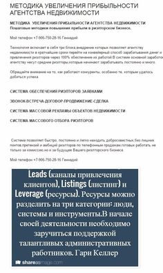 Телефон +7-906-750-28-16  http://consalting.wordpress.com