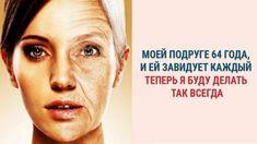 Моей подруге 64 года, и ей завидует каждый... Теперь я буду делать так всегда! Health And Beauty, Health Fitness, Skin Care, Face, Health, Nice Asses, Skincare Routine, Skins Uk, The Face