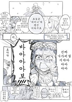 이집트 마녀가 나오는 manhwa ㄷㄷㄷ (2) - 만화방 - 뀨잉 Kawaii Chibi, Kawaii Cute, Pop Art Illustration, Comic Styles, Manga Drawing, Cartoon Images, Manhwa, Witch, Geek Stuff