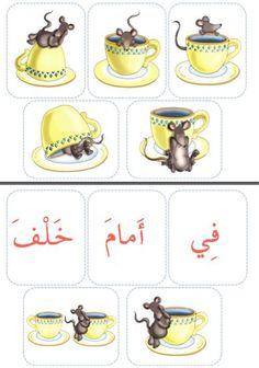 Préposition arabe: