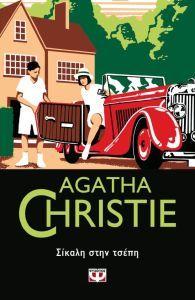 Βιβλία αστυνομικής λογοτεχνίας στα ελληνικά | Public Crime Fiction, New Edition, Agatha Christie, Literature, Reading, Books, Movies, Movie Posters, Literatura