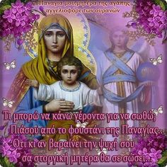 Φωτογραφία Christian Faith, Wise Words, Prayers, Movies, Movie Posters, Art, Art Background, Films, Film Poster