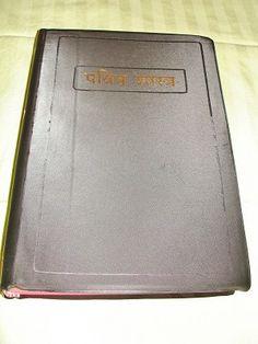 Marathi Language Holy Bible / Revised Version 2011 Print