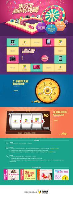 支付宝集分宝抽奖活动专题,来源自黄蜂网http://woofeng.cn/