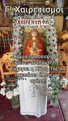 Greece, Prayers, Baseball Cards, Greece Country, Prayer, Beans