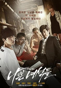 Bad Guys-To combat rising violent crimes, the Police Chief asks Detective Oh Goo Tak to form a team consisting of criminals. Detective Oh Goo Tak is currently suspended from the police force for using excessive force. Detective Oh Goo Tak gathers team members: Park Woong Cheol who is a gangster, Lee Jung Moon who is the youngest serial killer with extraordinary intelligence and Jung Tae Soo who is a contract killer. Also, Police Inspector Yoo Mi Young joins the team.