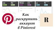 Как раскрутить аккаунт в Pinterest - надпись на коллаже из статистики, лого Пинтерест и блога Райтер