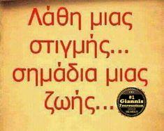 Greek Quotes, Wise Words, Letters, Decor, Greek, Deutsch, Decoration, Letter, Word Of Wisdom