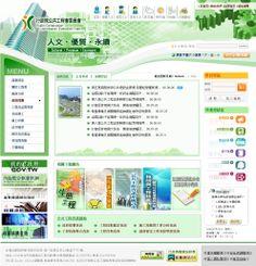 網頁版型設計
