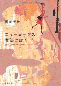Amazon.co.jp| ニューヨークの魔法は続く (文春文庫)| 岡田 光世| 文藝春秋| 本