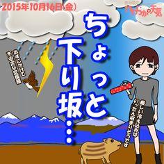 きょう(16日)の天気は「晴れ間→夕方以降にわか雨も」。朝は霧の所も、日中は晴れ間が広がる見込み。ただ、午後は雲が広がりやすく、夕方以降は急なにわか雨や雷雨にご注意を。日中の最高気温はきのうと大体同じで、飯田で21度の予想。