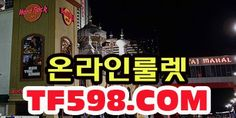 온라인카지노 ♧ TF598.COM ♧ 카지노온라인: 온라인룰렛 ▶ TF598.COM ◀ 온라인룰렛