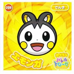 Pokemon 2014 Battle Trozei Collection Series #1 Emolga Sticker