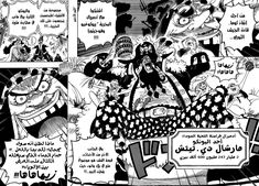 Read manga One Piece Chapter The Blank online in high quality Read One Piece Manga, One Piece Chapter, Manga To Read, Otaku Anime, Manga Anime, Anime Art, Dark Lord, Manga Pages, Online Gratis