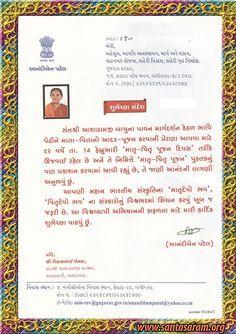 Shrimati Anandi Bahen Patel,sant shri asharamji ashram