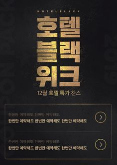 by.이재상 Promotion, Banner, Layout, Kpop, Banner Stands, Page Layout, Banners