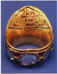 inner surface of same Mughal Jeweled Archer's Thumb Ring with an engraving of an emperor's name in a cartouche