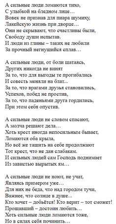 Trust Quotes, Poem Quotes, Lyrics Aesthetic, Russian Quotes, Romantic Poems, Touching Words, Truth Of Life, L Love You, Life Philosophy