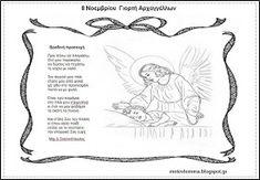 Με το βλέμμα στο νηπιαγωγείο και όχι μόνο....: Γιορτή των αγγέλων και της πολεμικής αεροπορίας μας Kindergarten, Preschool, Angels, Education, Blog, Autumn, Fall Season, Kid Garden, Angel
