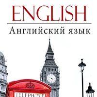 Английский язык Big Ben, English, Building, Travel, English English, Viajes, Buildings, Destinations, English Language