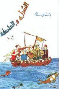 تحميل رواية الشراع والعاصفة Pdf حنا مينه عاشق الكتب لعشاق الـ Pdf روايات عربية