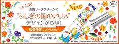 DHCオンラインショップ 化粧品・健康食品・ファッション