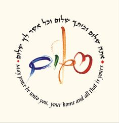 SHALOM - BLESSING FOR THE HOME