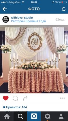 I love this table skirt!
