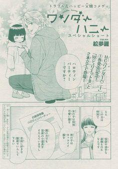 『ワンダーハニー/スペシャルショート』絵夢羅