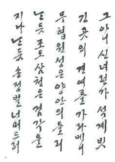 t115B r1 박태수  05  이목주영갑 쓴 한글 서예 서간체 가사집((주)이화문화출판사)