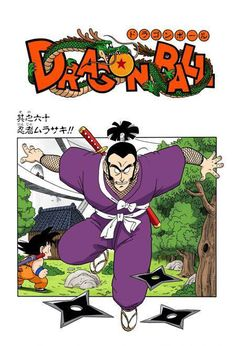 The Art of Dragon Ball The Art of Dragon Ball    © Akira Toriyama  © Toei Animation