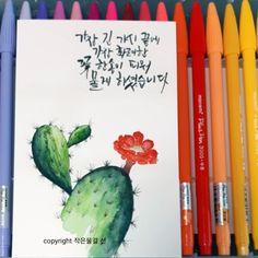 수채화캘리그라피 플러스펜수채화 선인장 : 네이버 블로그 Caligraphy, Watercolor, Lettering, Anime, Pen And Wash, Watercolor Painting, Watercolour, Drawing Letters, Cartoon Movies