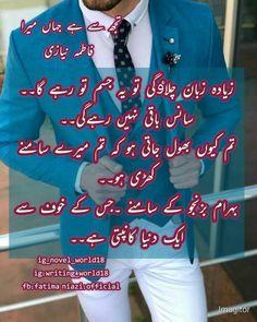 Famous Novels, Best Novels, Novels To Read Online, Romantic Novels To Read, Urdu Funny Quotes, Urdu Stories, Positive Attitude Quotes, Free Books To Read, Urdu Love Words