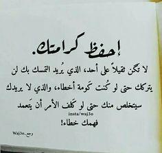 مع الأسف 😔😢 Arabic Love Quotes, Arabic Words, Islamic Quotes, Fabulous Quotes, Sweet Words, Wallpaper Quotes, Positive Thoughts, True Words, Cool Words