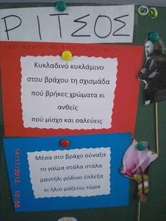 ΠΟΛΥΤΕΧΝΕΙΟ - ΡΙΤΣΟΣ Classroom, Teacher, Children, School, Blog, November, Ideas, Class Room, Young Children