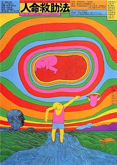 Japanese graphic designer Kiyoshi Awazu – known for his contributions to poster and urban design, was consistently considered among. Japan Illustration, Graphic Illustration, Digital Illustration, Design Graphique, Art Graphique, Japanese Graphic Design, Japanese Art, Japanese Textiles, Graphic Design Posters
